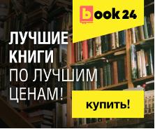 Книжный интернет-магазин book24.ru